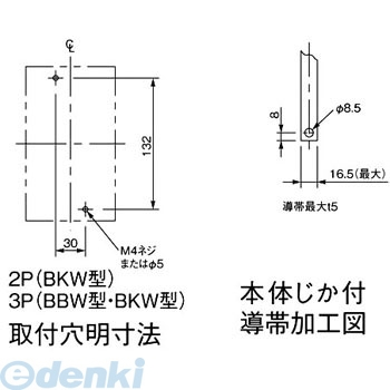 パナソニック Panasonic BKW35032SK 漏電ブレーカ BKW型【キャンセル不可】