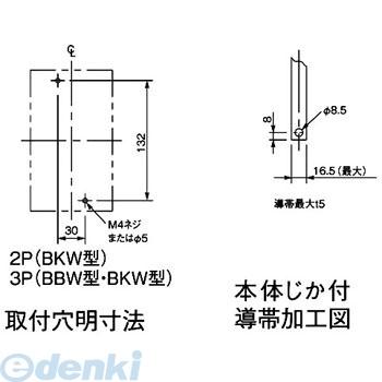 パナソニック Panasonic BKW31503SK 漏電ブレーカ BKW型【キャンセル不可】