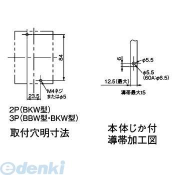 パナソニック Panasonic BKW34031 漏電ブレーカ BKW型【キャンセル不可】