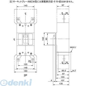 パナソニック Panasonic BCW22501K サーキットブレーカ BCW型【キャンセル不可】