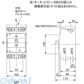 パナソニック Panasonic BCW21501K サーキットブレーカ BCW型【キャンセル不可】