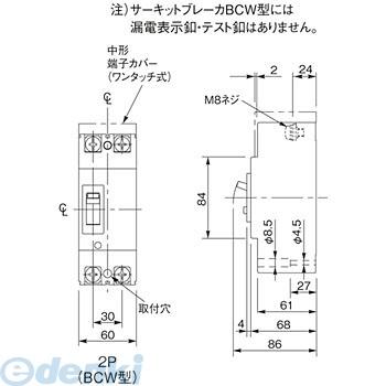 パナソニック Panasonic BCW2150K サーキットブレーカ BCW型【キャンセル不可】
