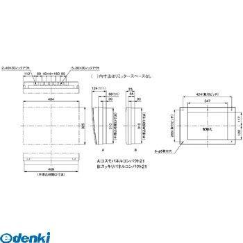 パナソニック Panasonic BQR85284 コスモC露出 L無50A28+4