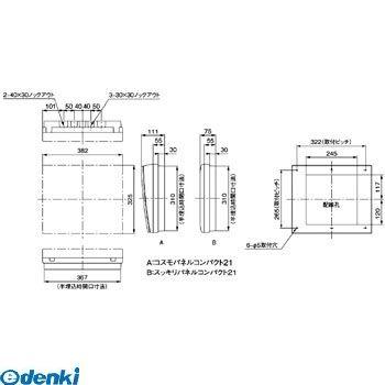 パナソニック Panasonic BQR87124 コスモC露出 L無75A12+4
