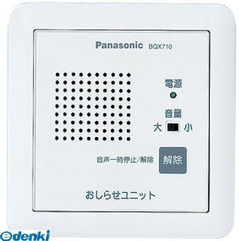 パナソニック Panasonic BQX710 お知らせユニット