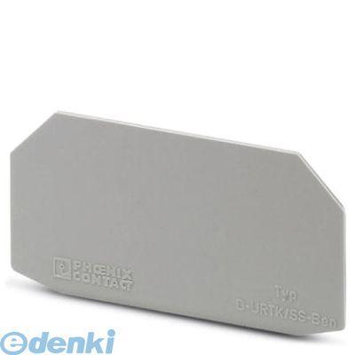 フェニックスコンタクト Phoenix Contact D-URTK/SS 終端板 - D-URTK/SS - 0321022 50入 DURTKSS