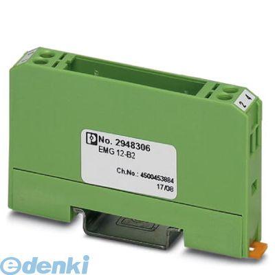 フェニックスコンタクト(Phoenix Contact) [EMG12-B2] 電子機器用のハウジング - EMG 12-B2 - 2948306 (10入) EMG12B2