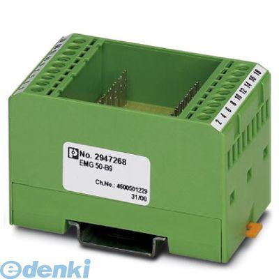 フェニックスコンタクト Phoenix Contact EMG50-B9 電子機器用のハウジング - EMG 50-B9 - 2947268 5入 EMG50B9