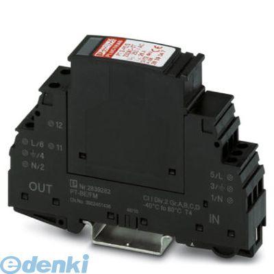 フェニックスコンタクト(Phoenix Contact) [PT2-PE/S-230AC/FM] クラス3サージ保護デバイス - PT 2-PE/S-230AC/FM - 2858357 PT2PES230ACFM