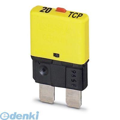 【ポイント最大40倍 1月10日限定 要エントリー】フェニックスコンタクト(Phoenix Contact) [TCP20/DC32V] 熱式機器用ミニチュアサーキットブレーカ - TCP 20/DC32V - 0700020 (50入) TCP20DC32V