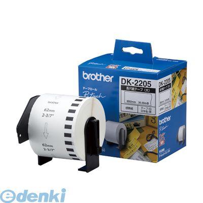 ブラザー販売 DK-2205 長尺紙テープ 格安 価格でご提供いたします 大 感熱紙 DK2205 プリンタロール QL-550用長尺紙テープ 黒文字 ブラザー工業 brother DKテープ 特価 TAPE