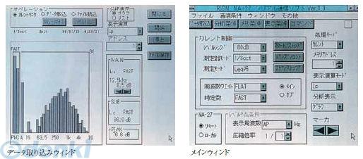 リオン NA-27PW1 シリアル通信ソフト NA27PW1
