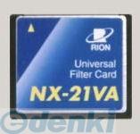 リオン [NX-21VA] ユニバーサルフィルタカード NX21VA