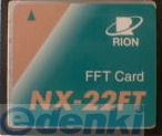 リオン NX-22FT FFT分析カード NX22FT