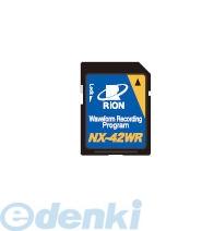 リオン NX-42WR 波形収録プログラム NX42WR