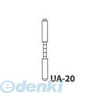 リオン [UA-20] フレキシブルロット UA20
