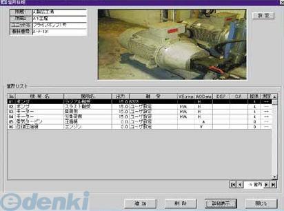 リオン VA-80 設備診断ソフト VA80
