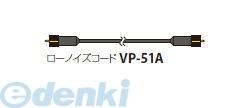 リオン VP-51A 5m ローノイズコード VP51A5m