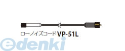 リオン [VP-51L 10m] ローノイズコード VP51L10m
