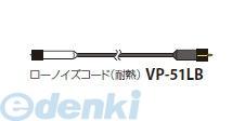 【受注生産品 納期-約2ヶ月】リオン VP-51LB 2m ローノイズコード 耐熱 VP51LB2m