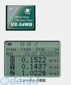 注目ブランド 全身振動測定カード VX-54WB VX54WB:測定器・工具のイーデンキ リオン-DIY・工具