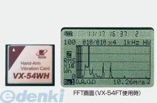 リオン VX-54WH 手腕振動測定カード VX54WH