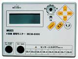 マルチ計測器 MULTI MCM8000 多回路漏電モニター MCM-8000