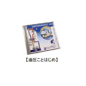 アドウィン(ADWIN) [03CD-OP2] 油圧ことはじめ 03CDOP2【送料無料】