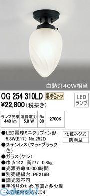【ポイント最大20倍 4月20日限定 要エントリー】オーデリック(ODELIC) [OG254310LD] LEDポーチライト