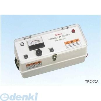 サンコウ電子 TRC-70A ピンホール探知器 TRC70A