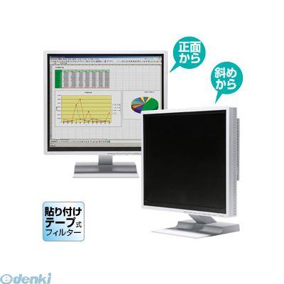 サンワサプライ [CRT-PF190T] のぞき見防止フィルター(19.0型) CRTPF190T【送料無料】