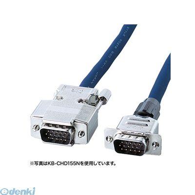 サンワサプライ KB-CHD1520N CRT複合同軸ケーブル20m KBCHD1520N【送料無料】