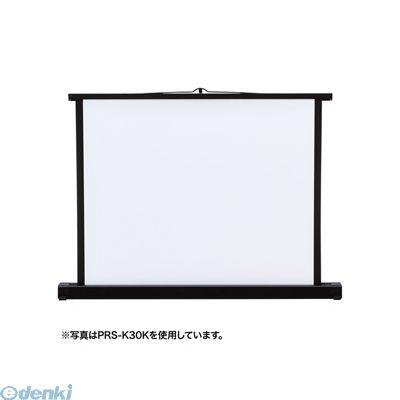 サンワサプライ [PRS-K50K] プロジェクタースクリーン(机上式) PRSK50K【送料無料】