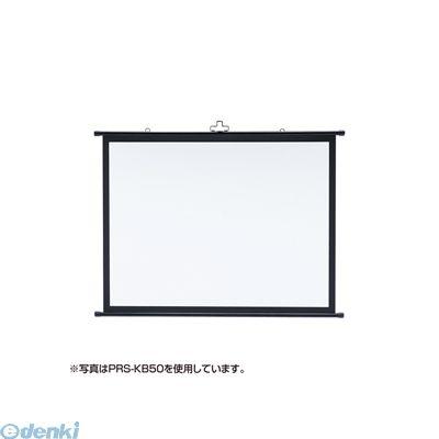 【個数:1個】サンワサプライ [PRS-KB60] プロジェクタースクリーン(壁掛け式) PRSKB60