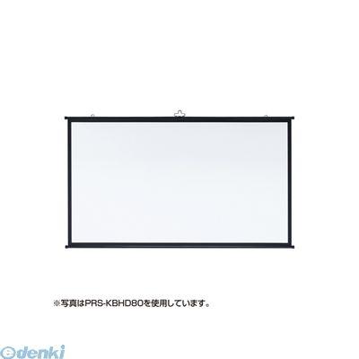 【個数:1個】サンワサプライ [PRS-KBHD60] プロジェクタースクリーン(壁掛け式) PRSKBHD60