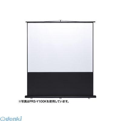 【個数:1個】サンワサプライ PRS-Y85K プロジェクタースクリーン 床置き式 PRSY85K