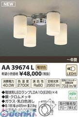 コイズミ照明 AA39674L LEDシャンデリア【送料無料】