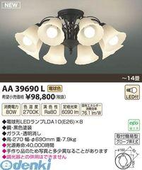 コイズミ照明 [AA39690L] LEDシャンデリア【送料無料】