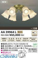 コイズミ照明 [AA39964L] LEDシャンデリア【送料無料】
