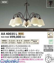 コイズミ照明 [AA40035L] LEDシャンデリア【送料無料】