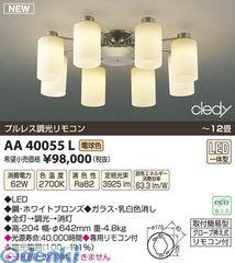 コイズミ照明 [AA40055L] LEDシャンデリア【送料無料】