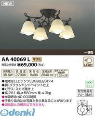 コイズミ照明 [AA40069L] LEDシャンデリア【送料無料】