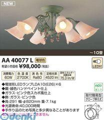 コイズミ照明 [AA40077L] LEDシャンデリア【送料無料】