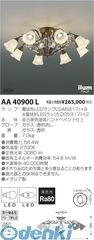 コイズミ照明 [AA40900L] イルムシャンデリア【送料無料】