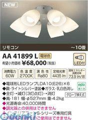 コイズミ照明 [AA41899L] LEDシャンデリア【送料無料】