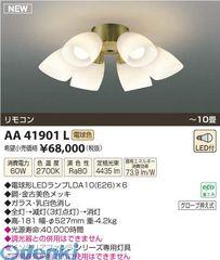 コイズミ照明 [AA41901L] LEDシャンデリア【送料無料】