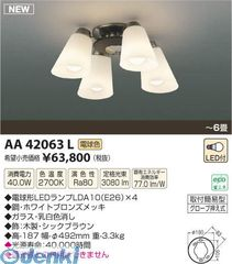 コイズミ照明 AA42063L LEDシャンデリア【送料無料】