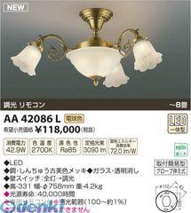 コイズミ照明 [AA42086L] LEDシャンデリア【送料無料】