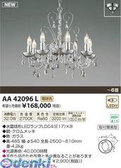 コイズミ照明 AA42096L LEDシャンデリア【送料無料】