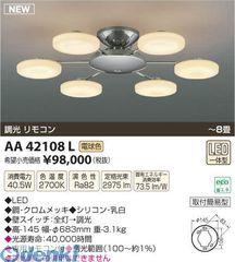 コイズミ照明 [AA42108L] LEDシャンデリア【送料無料】
